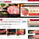 ふるさと納税でポイントを貯めて、美味しいお肉を有名店で堪能しませんか?