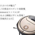 【茨城県日立市】11/19発売 minimaru(ミニマル) RV-DX1ロボット掃除機がふるさと納税に早くも登場!