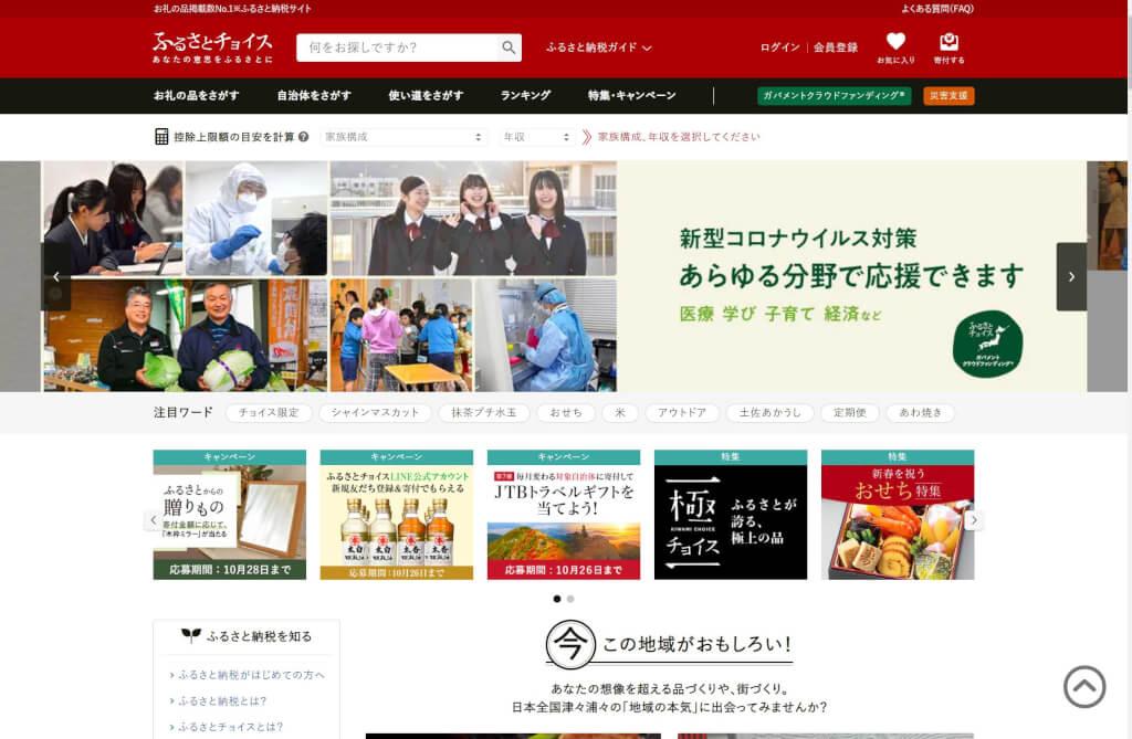 ふるさと納税サイト-ふるさとチョイス-お礼の品掲載数No-1