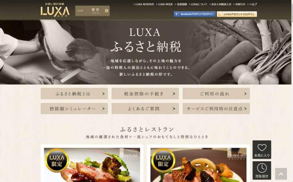 LUXA ルクサ のプレミアムチケットで、お得に贅沢体験を
