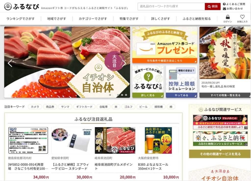 ふるさと納税サイト【ふるなび】
