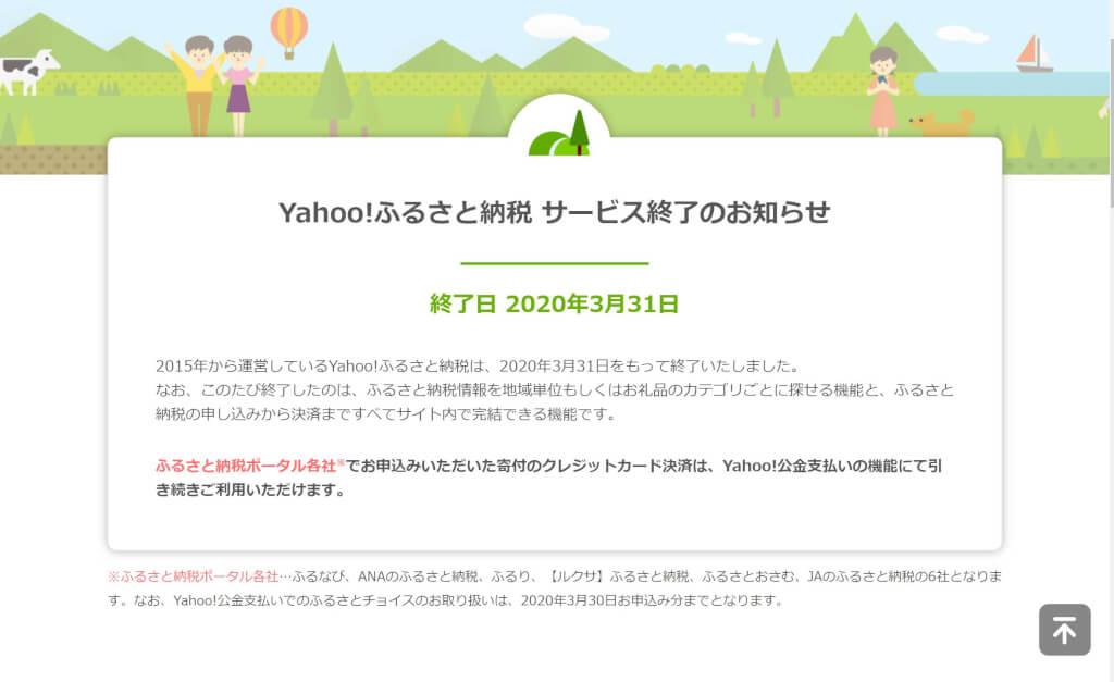 Yahoo-ふるさと納税-サービス終了のお知らせ-Yahoo-ふるさと納税
