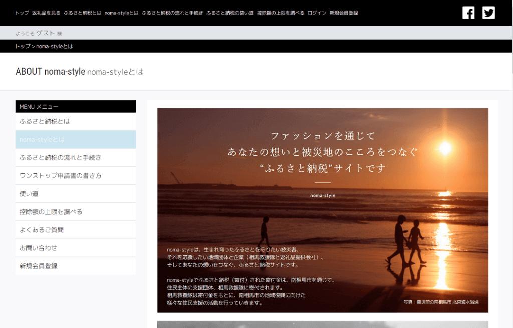 「noma-style.com(ノーマスタイル)」はこちら