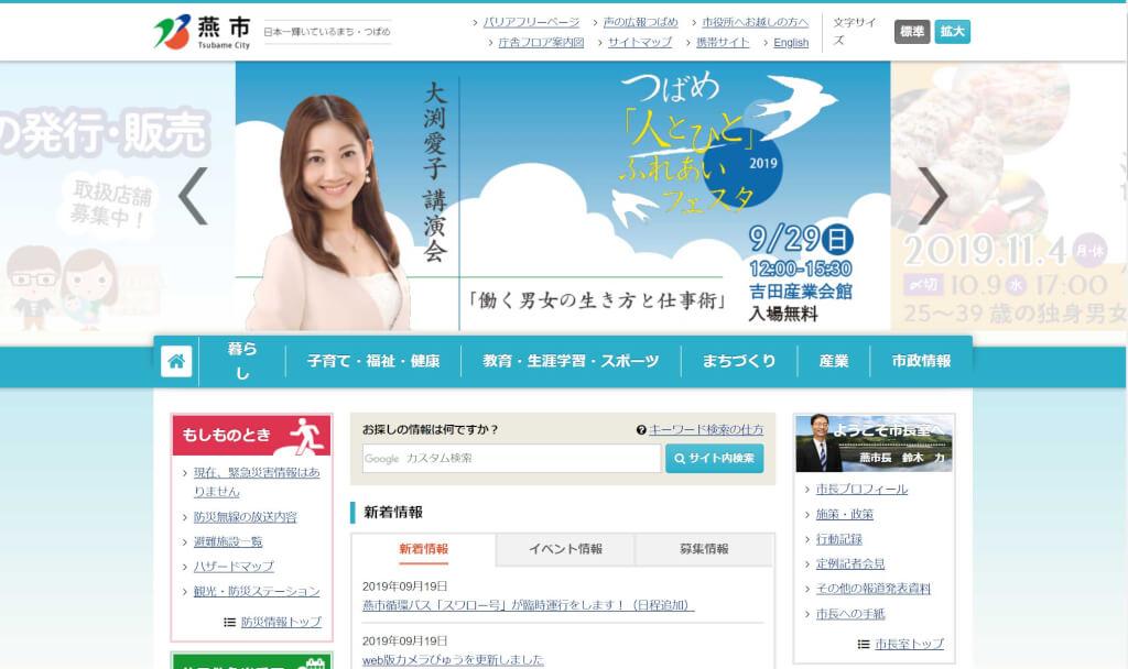 燕市公式ホームページ - Tsubame City