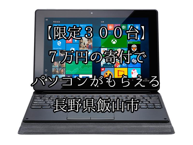 【400台限定】7万円の寄附で、パソコンがもらえる飯山市のふるさと納税がお得!