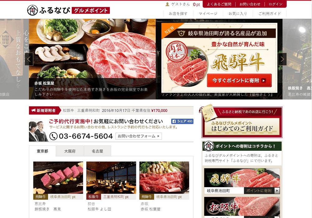 【ふるなびグルメポイント】ポイントを貯めて、最高級お肉を堪能しよう!