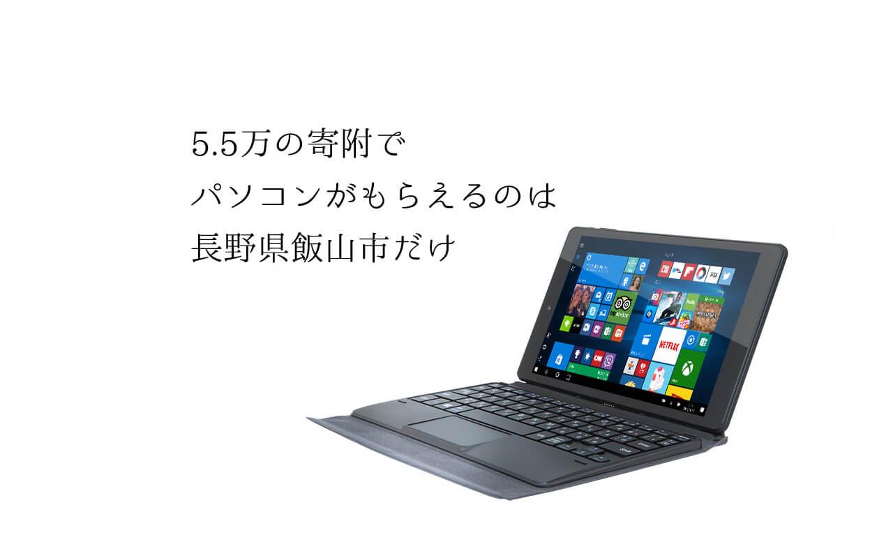 【400台限定】5万円台の寄附で8.9型のタブレットPCがもらえる[長野県飯山市]