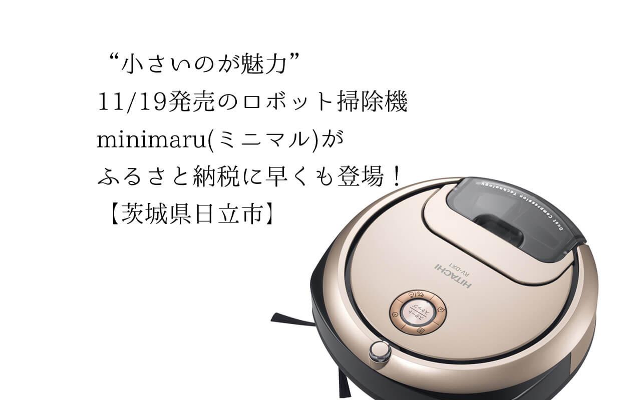 【茨城県日立市】ロボット掃除機「minimaru(ミニマル) RV-DX1」がふるさと納税に登場!