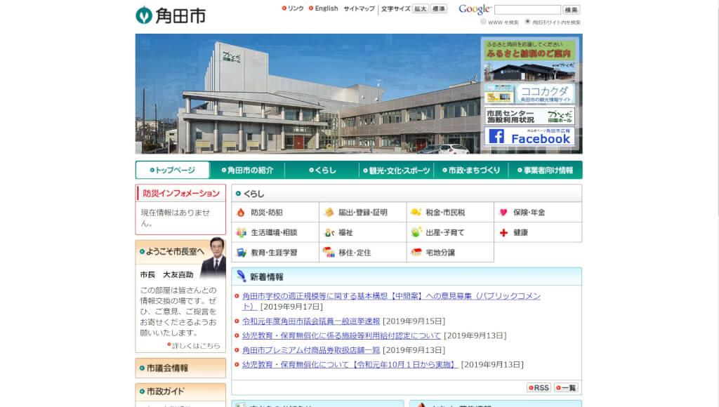 角田市ホームページ