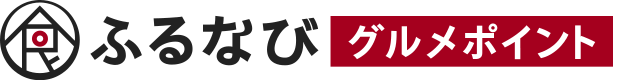 ふるなびグルメポイントのロゴ