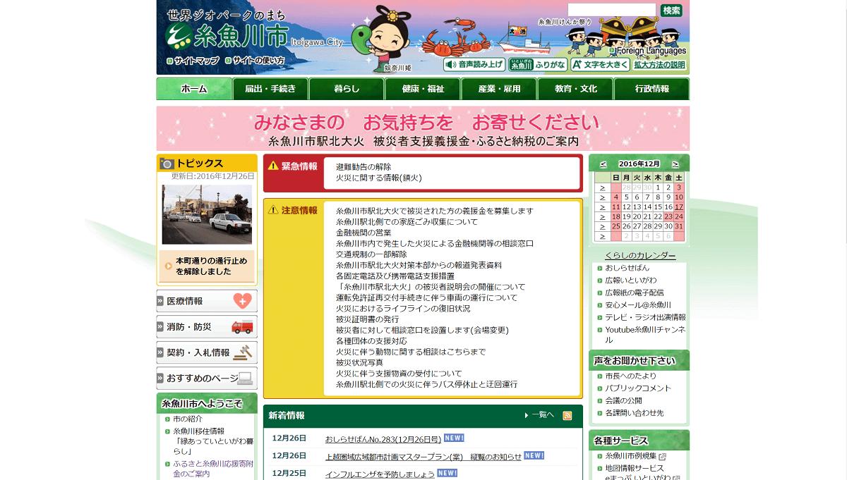 新潟県糸魚川市へのふるさと納税が増えています!
