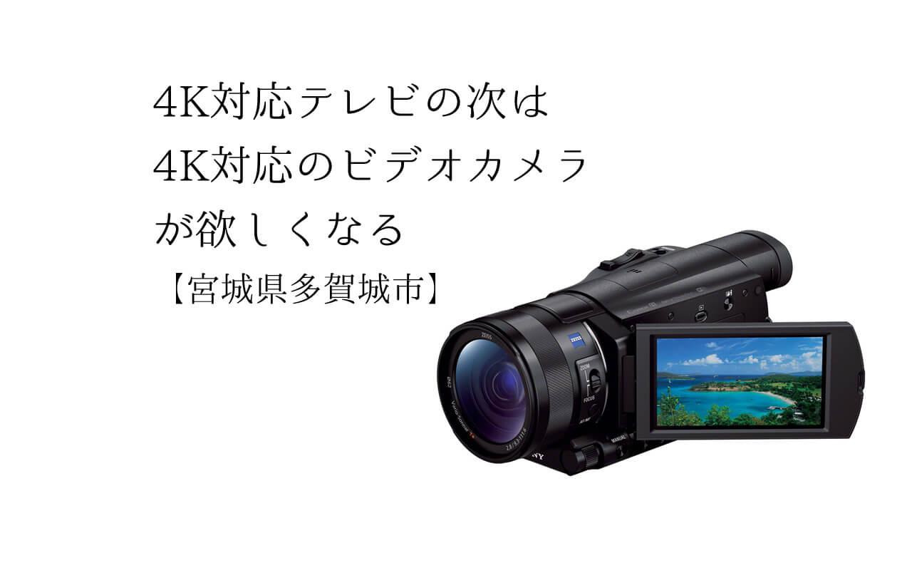 ふるさと納税で4K対応のビデオカメラをもらおう!【宮城県多賀城市】