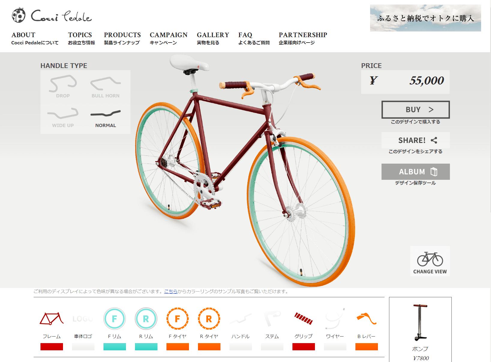 超絶カッコイイ!ふるさと納税で世界でただ1つの自転車をもらいませんか?