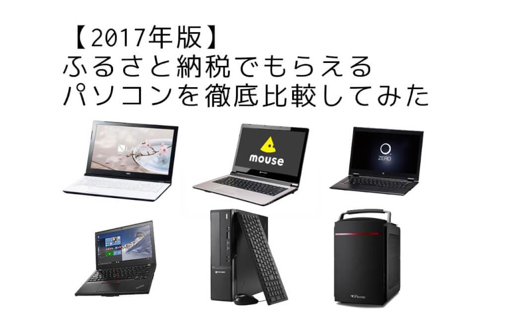 2017年ふるさと納税でもらえるパソコンを徹底比較してみた!