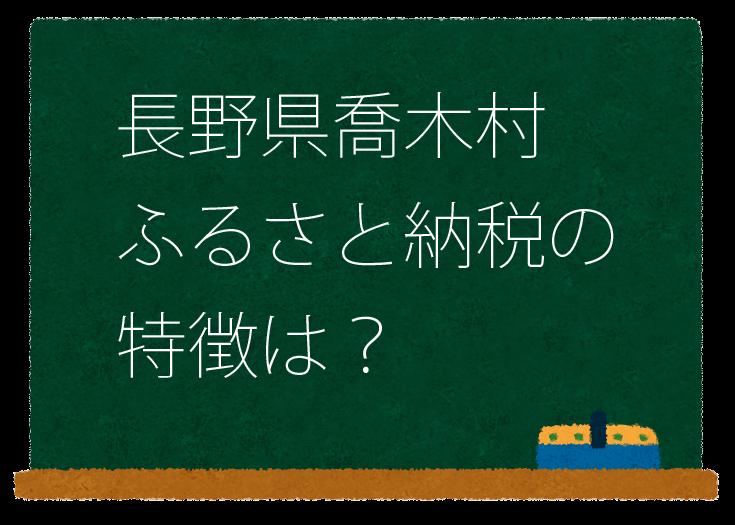 長野県喬木村のふるさと納税の特徴は?