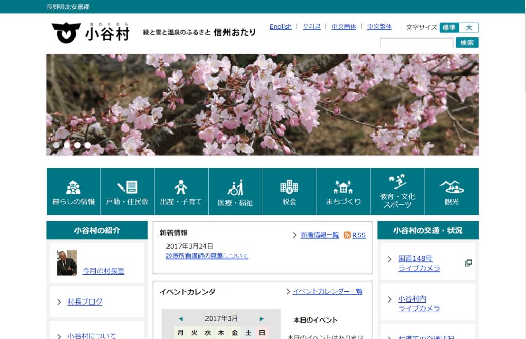 小谷村公式サイトのキャプチャ