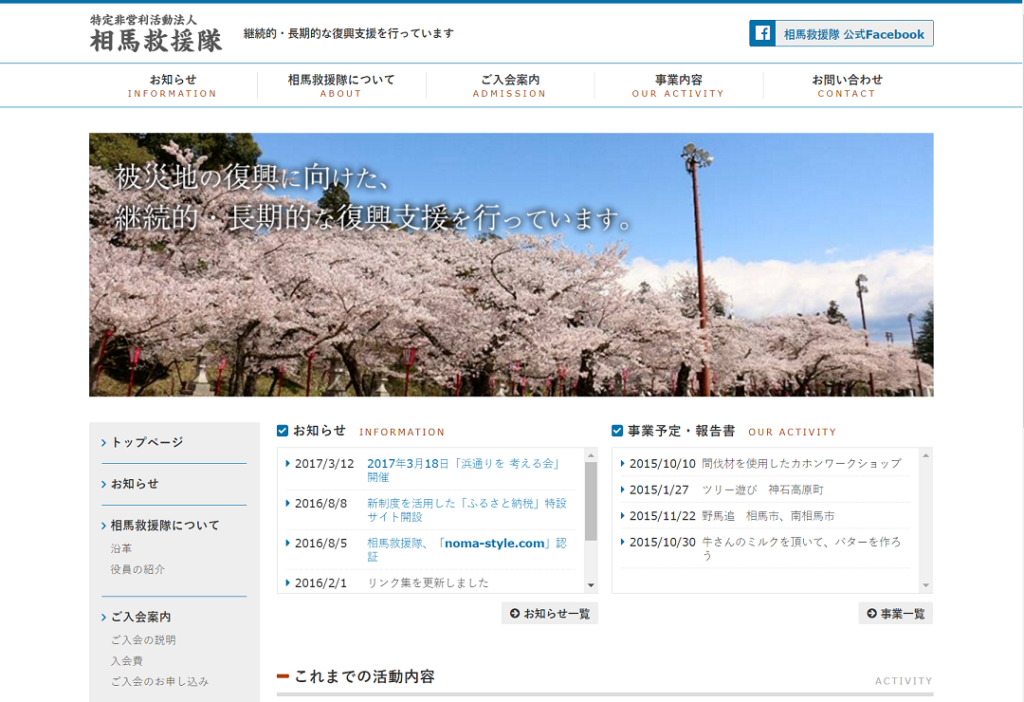 相馬救援隊 福島県相馬地方の継続的・長期的な復興支援