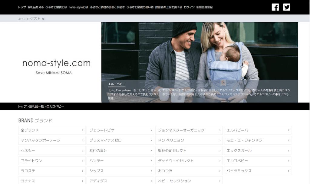 ふるさと納税でエルゴベビーやエルバビーバがもらえる。noma-style.comで復興支援を