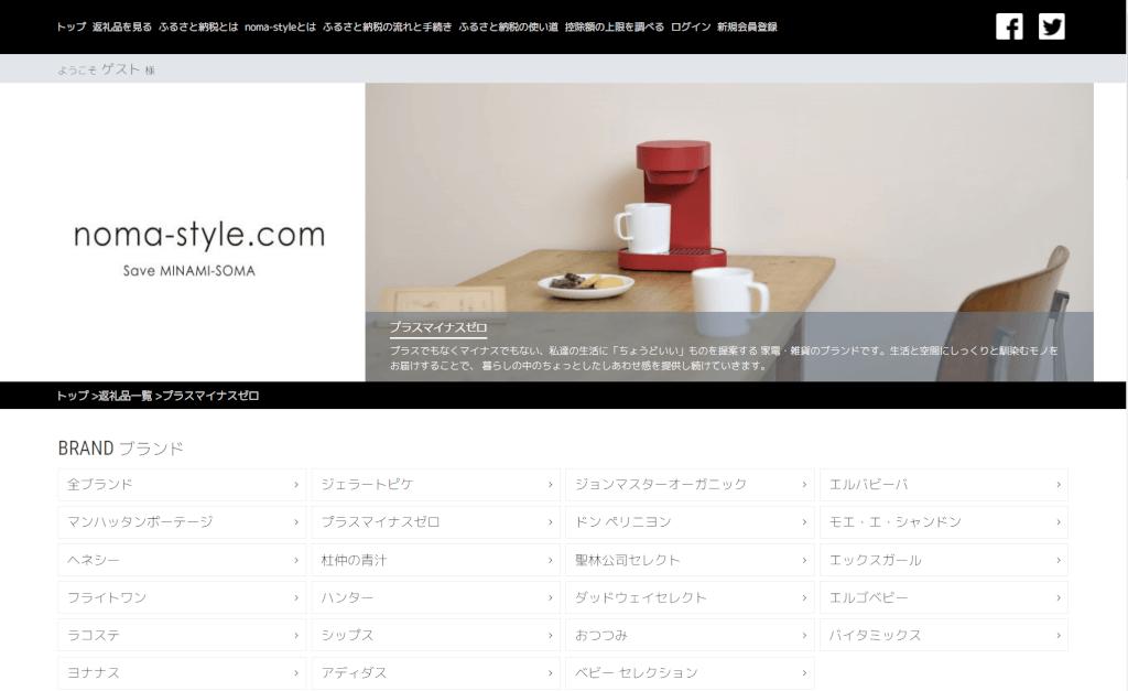 ふるさと納税で±0(プラスマイナスゼロ)の製品がもらえる。noma-style.comで復興支援を