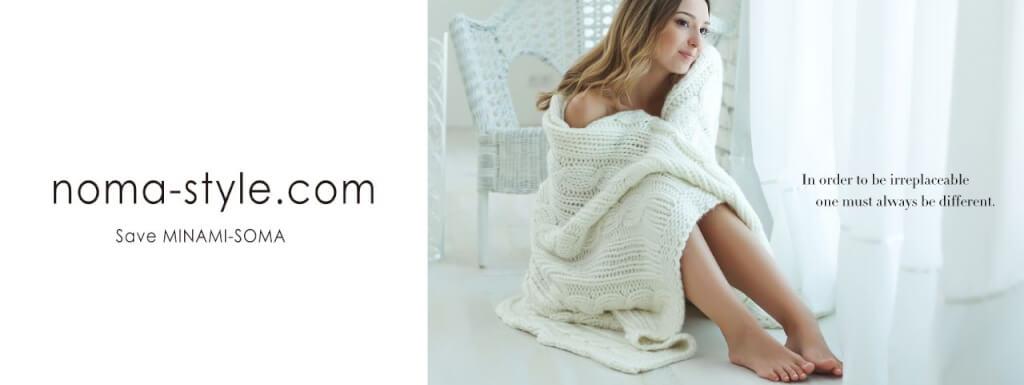 ふるさと納税で南相馬市の復興支援を。noma-style.comをご存知ですか?