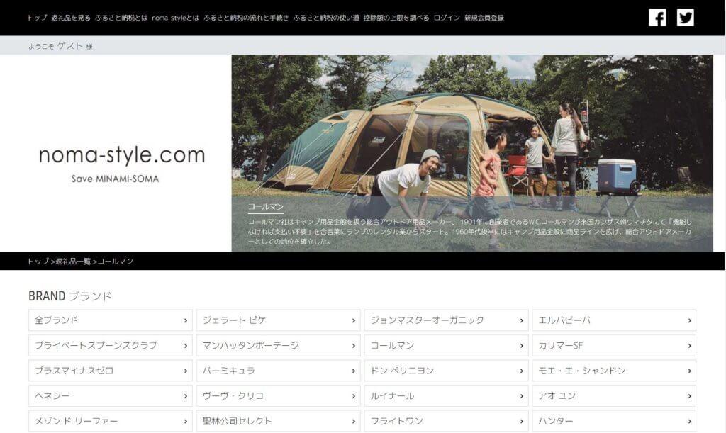 noma-styleのコールマン製品一覧の画面キャプチャ