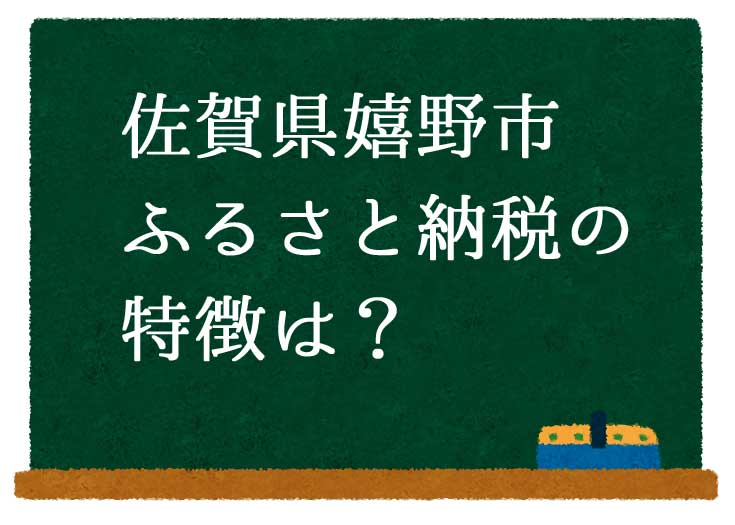 佐賀県嬉野市のふるさと納税の特徴とは?