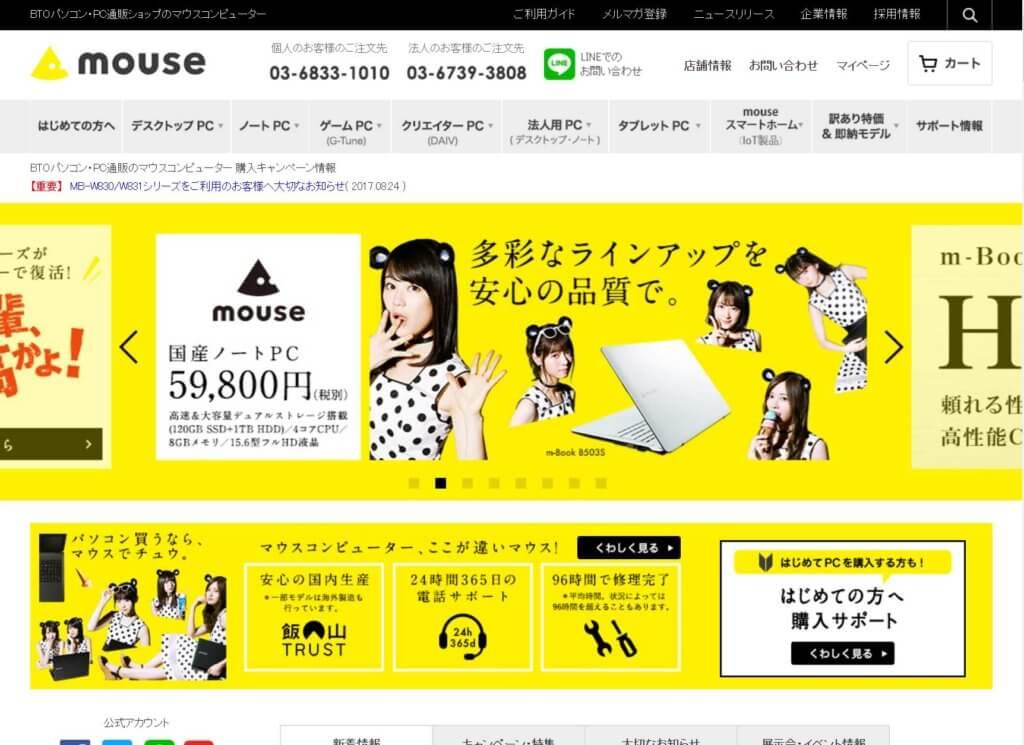 マウスコンピューター公式サイトの画面キャプチャ