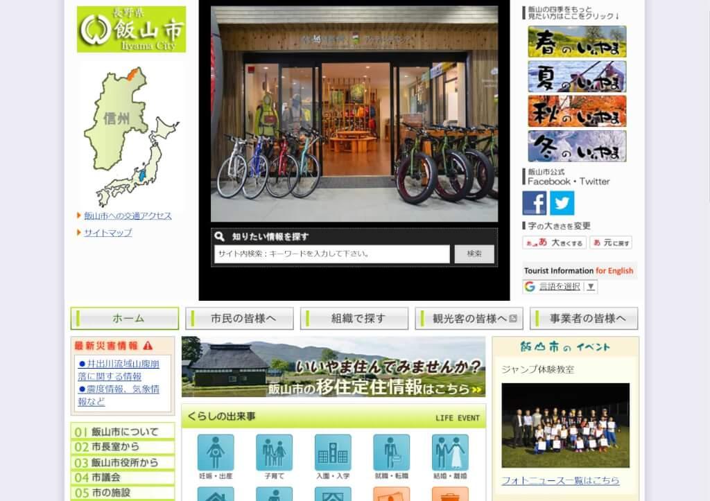 長野県飯山市のふるさと納税をまとめてみた