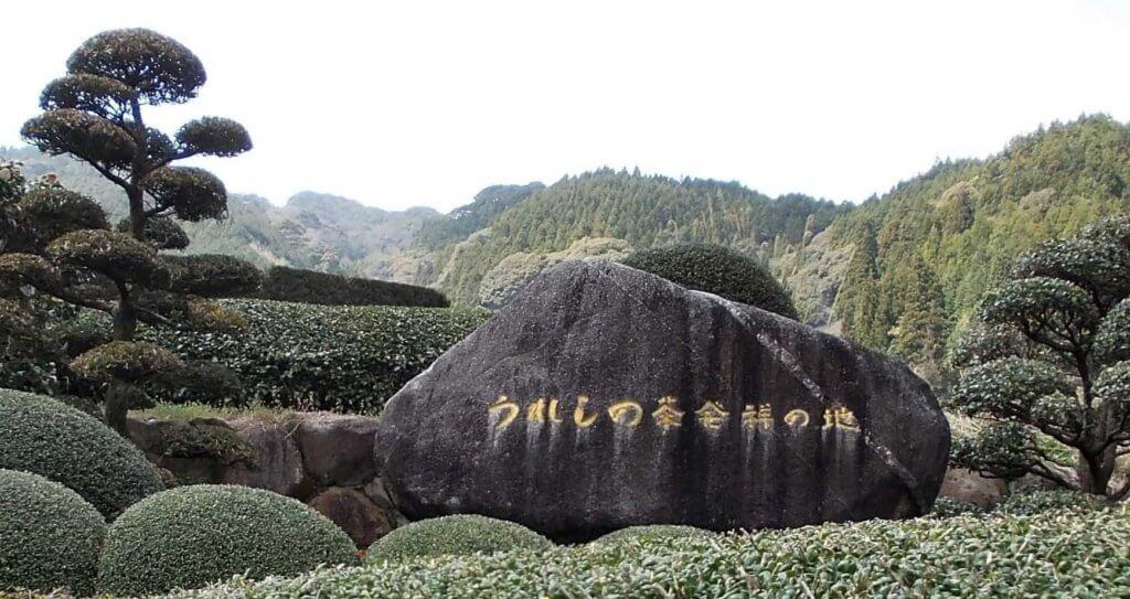 佐賀県嬉野市不動山にあるうれしの茶発祥の地の碑