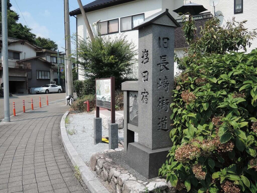 塩田宿入り口に設置された石碑