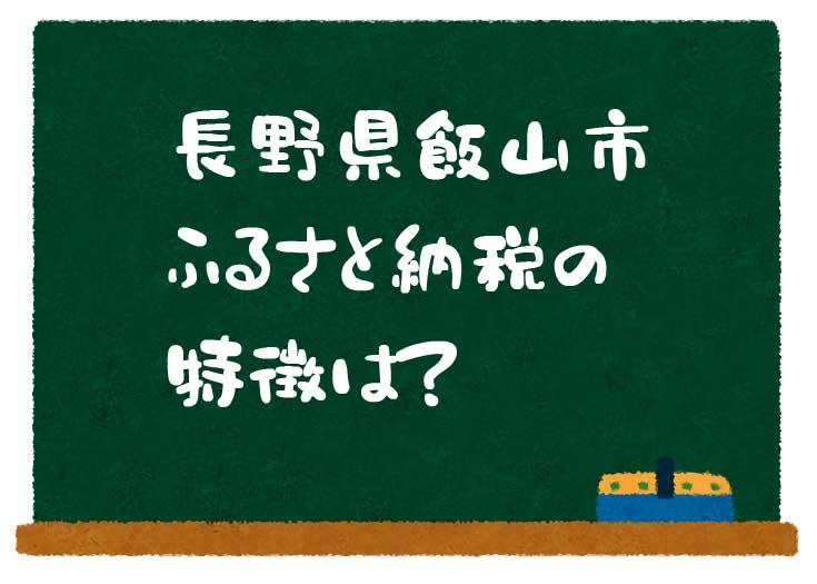 長野県飯山市のふるさと納税