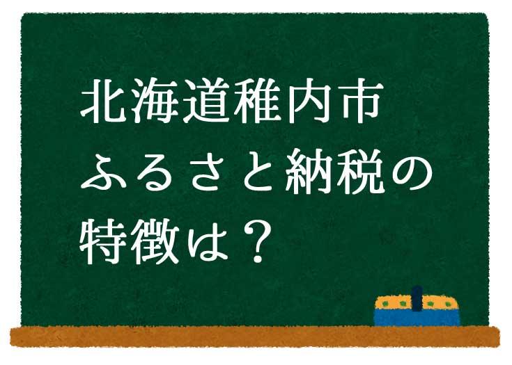 北海道稚内市のふるさと納税の特徴は?