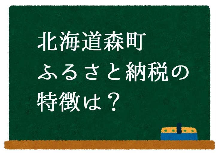 北海道森町のふるさと納税の特徴