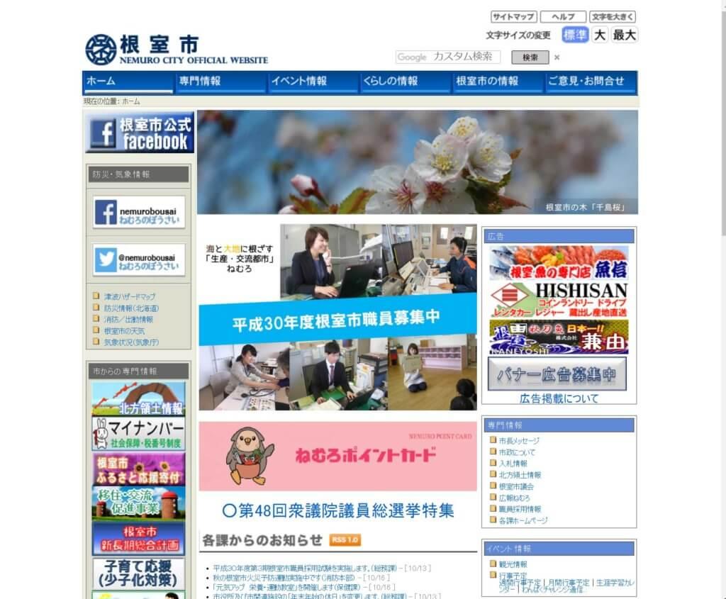 北海道根室市公式サイトのキャプチャ