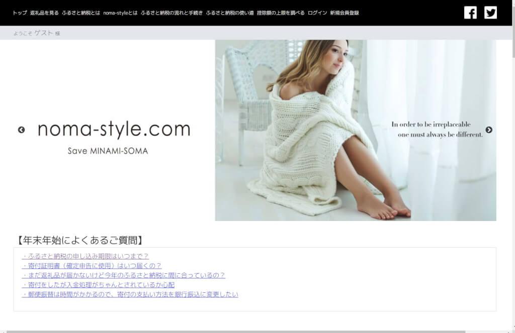 ふるさと納税 南相馬市をファッションで支援 noma style com