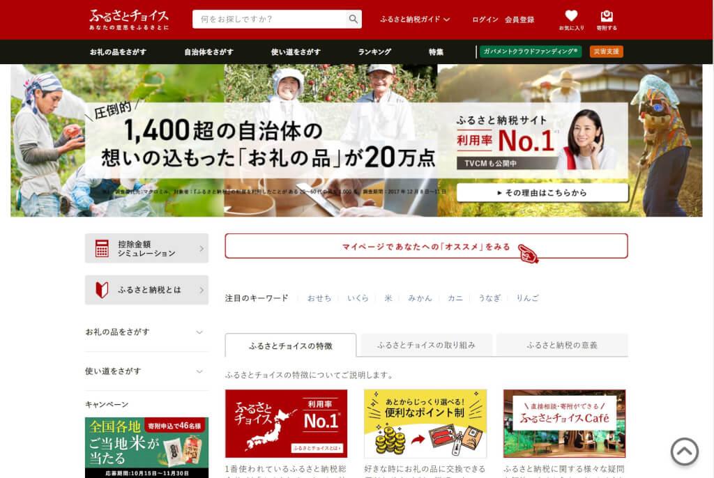 【初心者向け】予算は1万円!ふるさとチョイスで実際にふるさと納税をしてみた