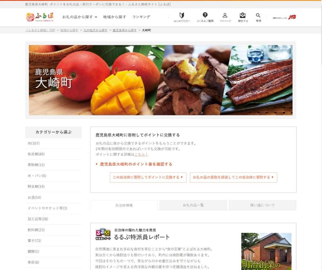 鹿児島県大崎町 ふるさと納税サイト ふるぽ -min