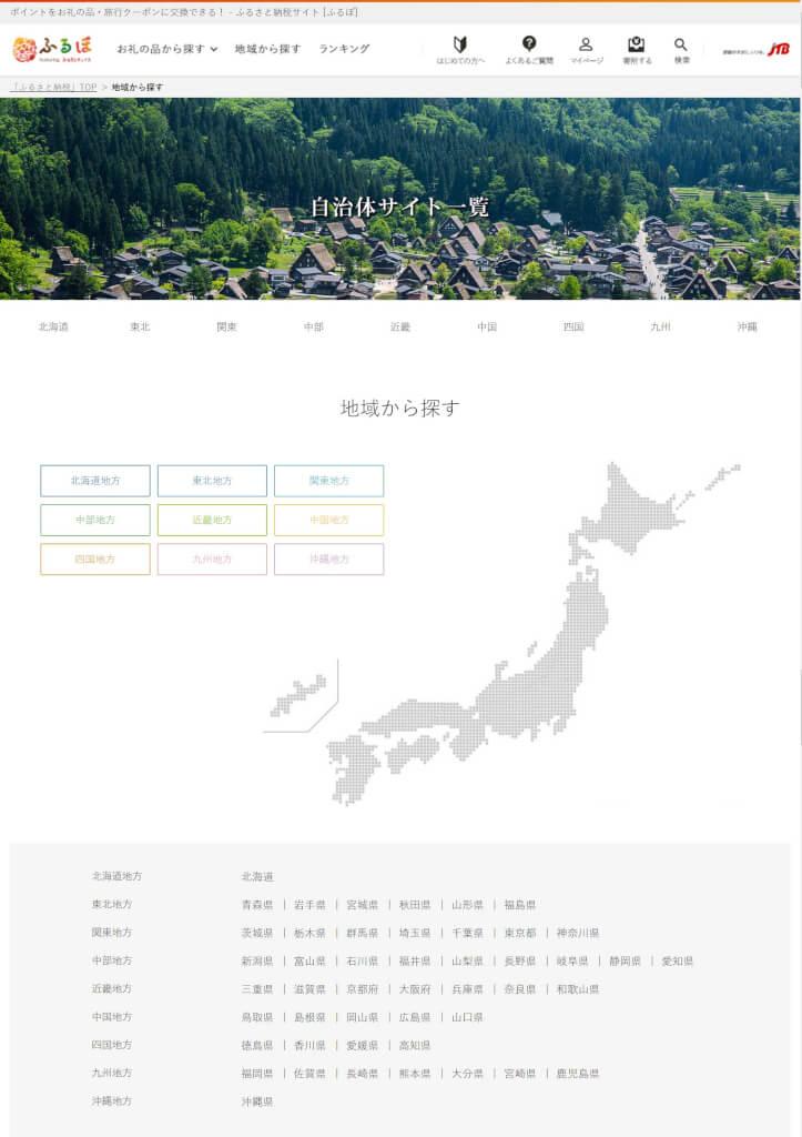 自治体サイト一覧 ふるさと納税サイト ふるぽ -min