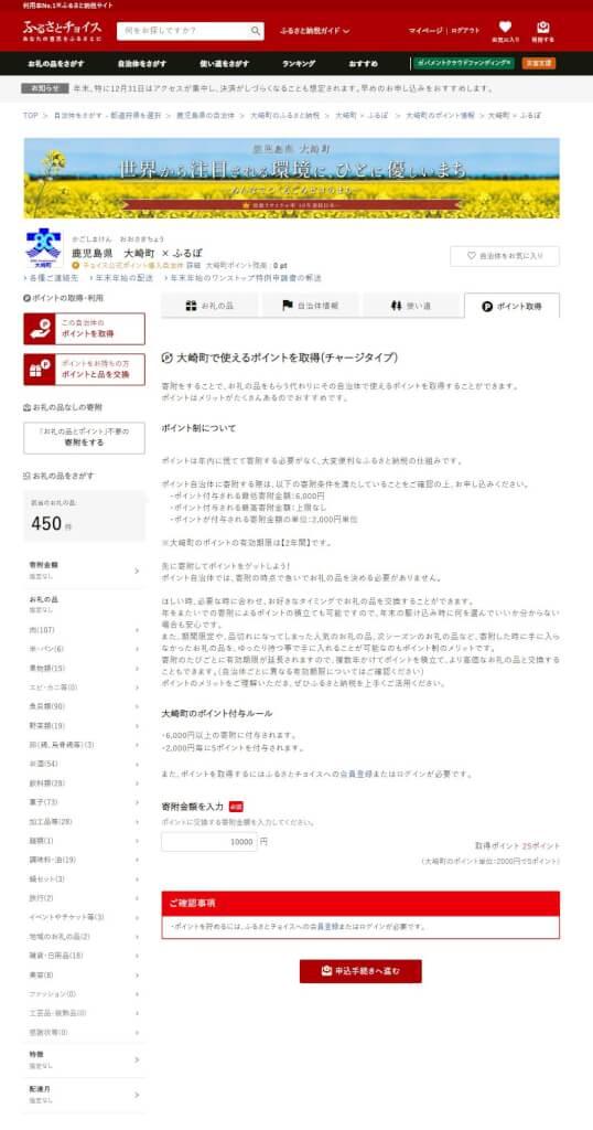 鹿児島県大崎町 おおさきちょう で使えるポイントを取得 ふるさと納税 ふるさとチョイス -min