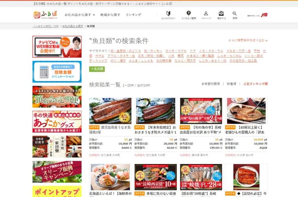【魚貝類】のお礼の品一覧 ふるさと納税サイト ふるぽ -min