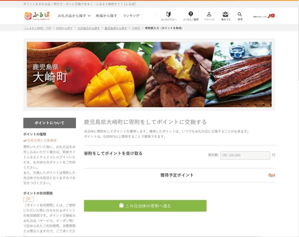 鹿児島県大崎町に寄附をしてポイントに交換する ふるさと納税サイト ふるぽ -min