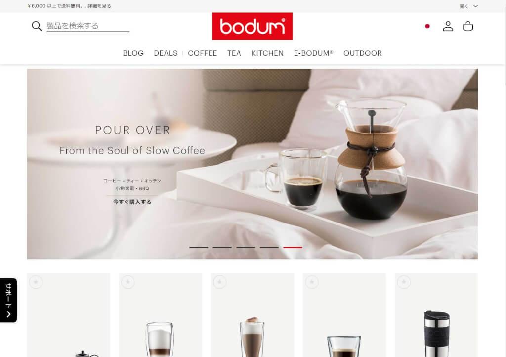 BODUM® ボダムオフィシャルオンラインショップ