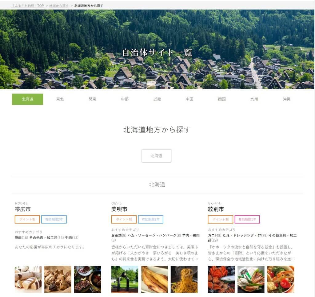 北海道地方 ふるさと納税サイト ふるぽ -min