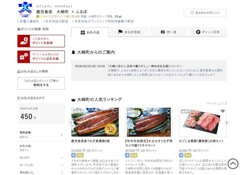 鹿児島県大崎町 おおさきちょう のふるさと納税で選べるお礼の品・使い道   ふるさと納税  ふるさとチョイス