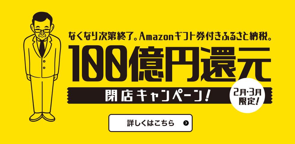 大阪府泉佐野市もやります!ふるさと納税で100億円還元キャンペーン