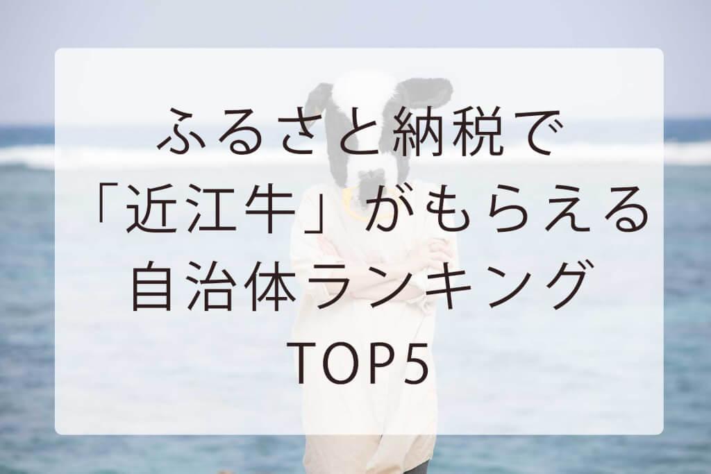 ふるさと納税で 「近江牛」がもらえる自治体ランキングトップ5