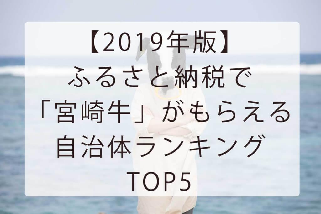 【2019年版】ふるさと納税で 「宮崎牛」がもらえる自治体ランキングトップ5
