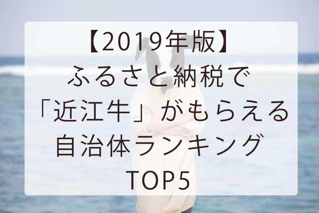 【2019年版】ふるさと納税で 「近江牛」がもらえる自治体ランキングトップ5
