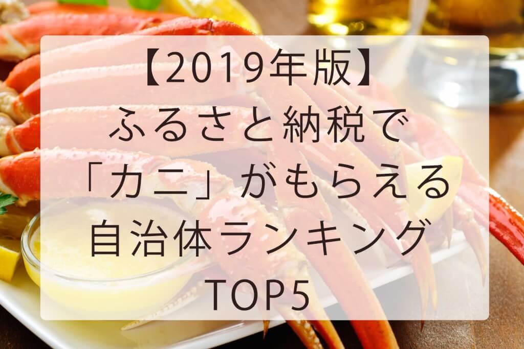【2019年版】ふるさと納税で 「カニ」がもらえる自治体ランキングトップ5