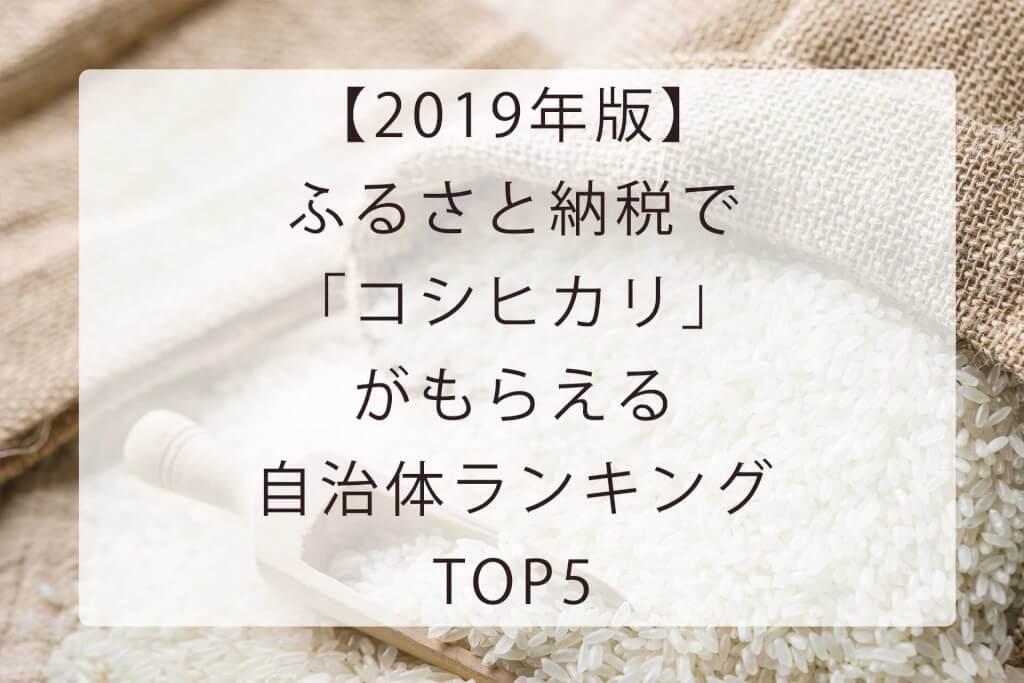 【2019年版】ふるさと納税で 「コシヒカリ」がもらえる自治体ランキングトップ5